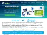 Николаев, Днепропетровск, Одесса. Подключение интернета Киевстар http://kyivstar-inet.at.ua
